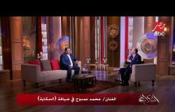 عمرو أديب لمحمد ممدوح: هسألك وإوعى تريحني في الإجابة