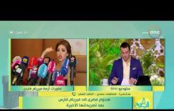 8 الصبح - هجوم مصري ضد ميريام فارس بعد تصريحاتها الأخيرة