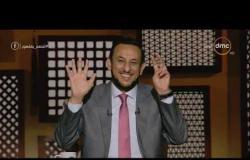 لعلهم يفقهون - الشيخ رمضان عبد المعز يوضح الفرق بين التسبيح والتقديس