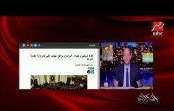 عن تفعيل منظومة التأمين الصحي الشامل.. عمرو أديب: ستكون إنجاز تاريخي غير مسبوق