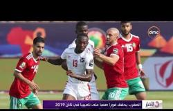 الأخبار - المغرب يحقق فوزا صعبا على ناميبيا في كان 2019