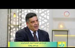 8 الصبح - قراءة في أهمية الحوار الإستراتيجي بين مصر وروسيا