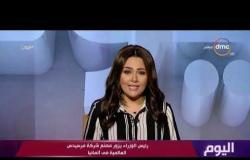 برنامج اليوم - حلقة الإثنين مع (سارة حازم) 24/6/2019 - الحلقة الكاملة