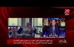 ولي العهد السعودي الأمير محمد بن سلمان يتناول (الغداء) مع وزير الخارجية الأمريكي بأحد مطاعم جدة