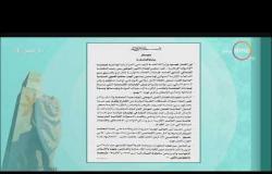 8 الصبح - الداخلية: العناصر الارهابية أسست كيانات اقتصادية بيقمة استثمارات 250 مليون جنيه