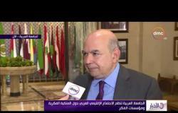 الاخبار - تقرير: الجامعة العربية تنظم الاجتماع الإقليمي العربي حول الملكية الفكرية ومؤسسات الفكر