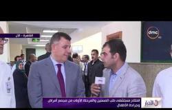 الأخبار - افتتاح مستشفى طب المسنين والمرحلة الأولى من مجمع أمراض وجراحة الأطفال
