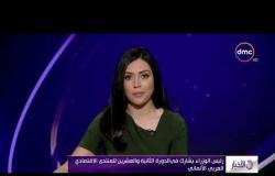 الأخبار - رئيس الوزراء يشارك في الدورة الثانية والعشرين للمنتدى الاقتصادي العربي الألماني