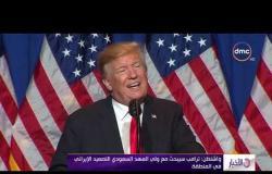 الأخبار- موجز لأهم وأخر الأخبار بتاريخ 25-6-2019