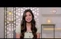 8 الصبح - آخر أخبار ( الفن - الرياضة - السياسة ) حلقة الثلاثاء 25- 6 - 2019