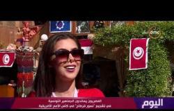"""برنامج اليوم - المصريون يساندون الجماهير التونسية في تشجيع """"نسور قرطاج"""" في كأس الأمم الافريقية"""