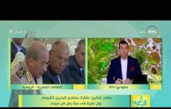 8 الصبح - سامح شكري: نشارك بمنتدى البحرين لتقييمه.. ولن نفرط في حبة رمل من سيناء