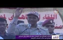 الأخبار - المجلس العسكري في السودان يرفض أي اتفاق بشأن المجلس السيادي قبل انتخاب المجلس التشريعي