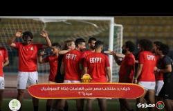 """كيف رد منتخب مصر على اتهامات فتاة """"السوشيال ميديا"""" ؟"""