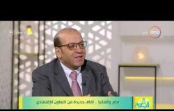 8 الصبح - مصر و ألمانيا.. آفاق جديدة من التعاون الإقتصادي