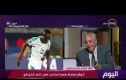 """اليوم - حسن المستكاوي : السنغال عنده عيوب كتير فى الفريق لكن منتخب """" ملك من غير تاج """""""