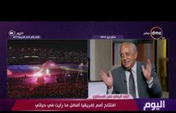 اليوم - حسن المستكاوي : افتتاح أمم أفريقيا 2019 أفضل افتتاح فى تاريخ الرياضة المصرية