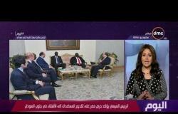 برنامج اليوم - الرئيس السيسي يستقبل مبعوث نظيره الجنوب السوداني