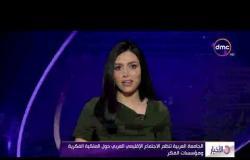 الأخبار - الجامعة العربية تنظم الاجتماع الإقليمي العربي حول الملكية الفكرية ومؤسسات الفكر