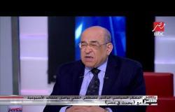 د.مصطفى الفقي: الوعود الأمريكية الزائفة للقضية الفلسطينية أسلوب تعودنا عليه