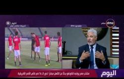 برنامج اليوم - جمال عبد الحميد : منتخب مصر يجيد اللعب في البطولات المجمعة