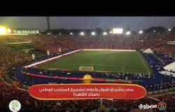مصر بتشجع| طبول وأعلام لتشجيع المنتخب الوطني باستاد القاهرة