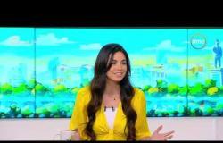 8 الصبح - آخر أخبار ( الفن - الرياضة - السياسة ) حلقة الاربعاء 26- 6 - 2019