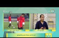 8 الصبح - قراءة في مباراة مصر و الكونغو