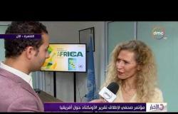 الأخبار - مؤتمر صحفي لإطلاق تقرير الأونتكاد حول أفريقيا