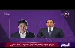 برنامج اليوم - الرئيس السيسي يغادر إلي اليابان للمشاركة بقمة العشرين