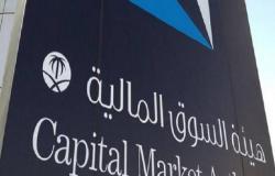 السعودية: شرط واحد لتملك الأجانب حصصاً استراتيجية بالشركات المدرجة