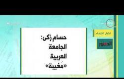 8 الصبح - آخر أخبار الصحف المصرية بتاريخ 26-6-2019