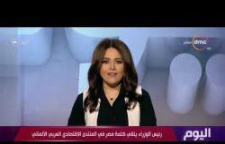برنامج اليوم - رئيس الوزراء يلقي كلمة مصر في المنتدي الاقتصادي العربي الألماني