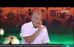 محمد صلاح يوضح رأيه فى قرار استبعاد عمرو ورده واستكمال البطولة بـ 22 لاعب