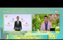 8 الصبح - كوشنر بمؤتمر البحرين : خطتنا للسلام ستوفر حياة أفضل للمنطقة