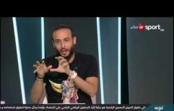 عمرو نصوحي: منتخب المغرب رائع.. ولديه مدرب ولاعبين متميزين