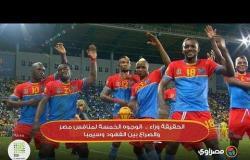 الحقيقة وراء ..  الوجوه الخمسة لمنافس مصر والصراع بين الفهود وسيمبا