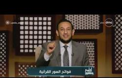 لعلهم يفقهون - الشيخ رمضان عبد المعز يوضح كيف افتتح الله بدايات السور