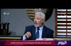 برنامج اليوم - جمال عبد الحميد : استبعاد عمرو وردة قرار صحيح تأخر كثيرا