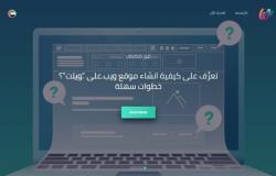 ويلت … أسرع منصة إنشاء مواقع مع دعم العربية والإنجليزية