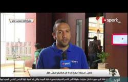 تفاصيل استبعاد عمرو ورده من معسكر منتخب مصر