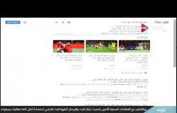 """""""اسأل جوجل"""".. ترتيب مجموعة مصر بأمم إفريقيا بعد نهاية الجولة الثانية"""