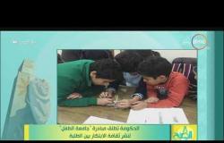 """8 الصبح - الحكومة تطلق مبادرة """" جامعة الطفل"""" لنشر ثقافة الابتكار بين الطلبة"""