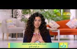 8 الصبح - الصحة تطلق برنامجا قوميا للكشف عن أورام الثدي