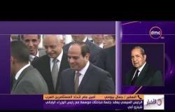 الأخبار - هاتفيا: السفير/ جمال بيومي أمين عام اتحاد المستثمرين العرب