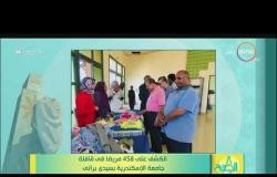 8 الصبح - الكشف على 458 مريضا في قافلة جامعة الإسكندرية بسيدي براني