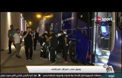 وصول منتخب مصر إلى مقر الإقامة عقب الفوز على الكونغو
