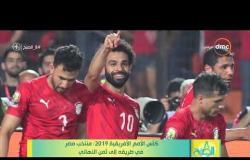 8 الصبح - كأس الأمم الأفريقية 2019: منتخب مصر في طريقه إلى ثمن النهائي