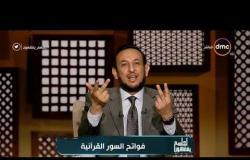 لعلهم يفقهون - حلقة الأربعاء 26 يونيو 2019 ( الحلقة كاملة ) مع الشيخ رمضان عبد المعز