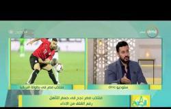 8 الصبح - منتخب مصر نجح في حسم التأهل رغم القلق من الاداء